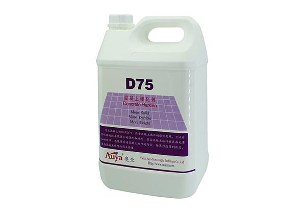 混凝土硬化剂 D75
