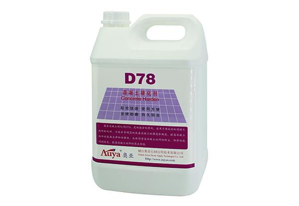 混凝土硬化剂 D78